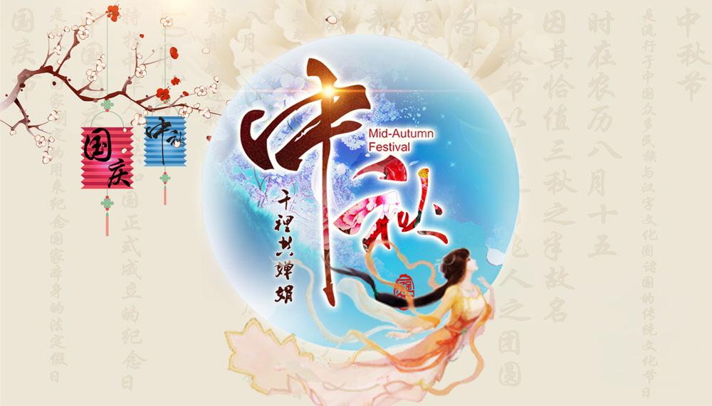 祝大家国庆节&中秋节快乐!